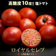 ロイヤルセレブトマト