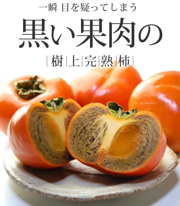紀の川柿「黒あま」の特徴は黒い果肉