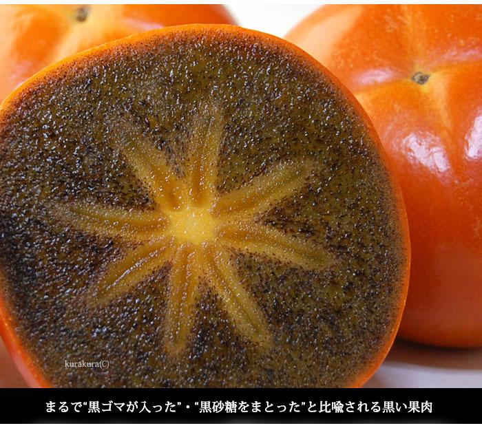紀の川柿「黒あま」のカット断面