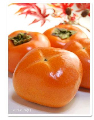 黒あま柿は深い紅色