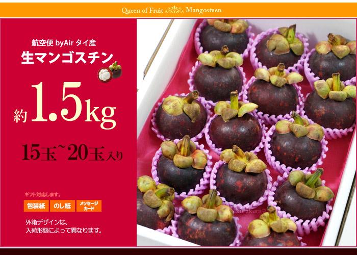 生マンゴスチン1.5kgタイ産の販売イメージ
