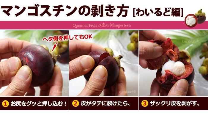 マンゴスチン食べ方