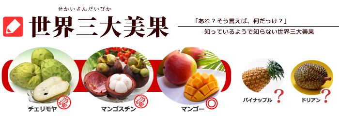 世界三大美果とは?