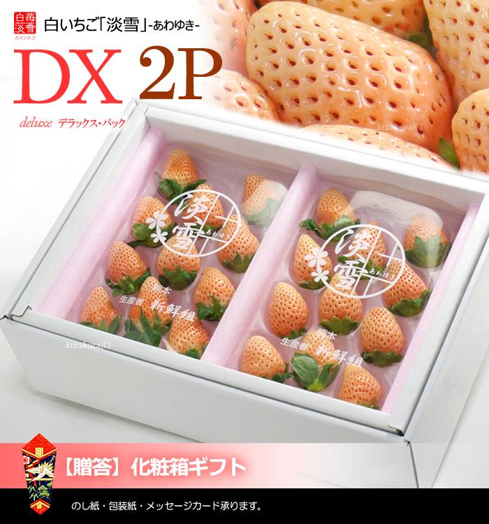 淡雪あわゆき白イチゴDX2P化粧箱の販売イメージ