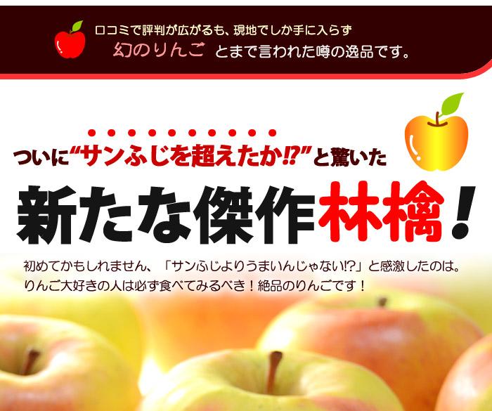 名 りんご ぐんま 月 ぐんま名月 特秀