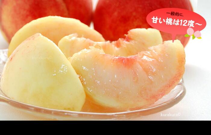 キラキラ甘い桃は糖度12度以上