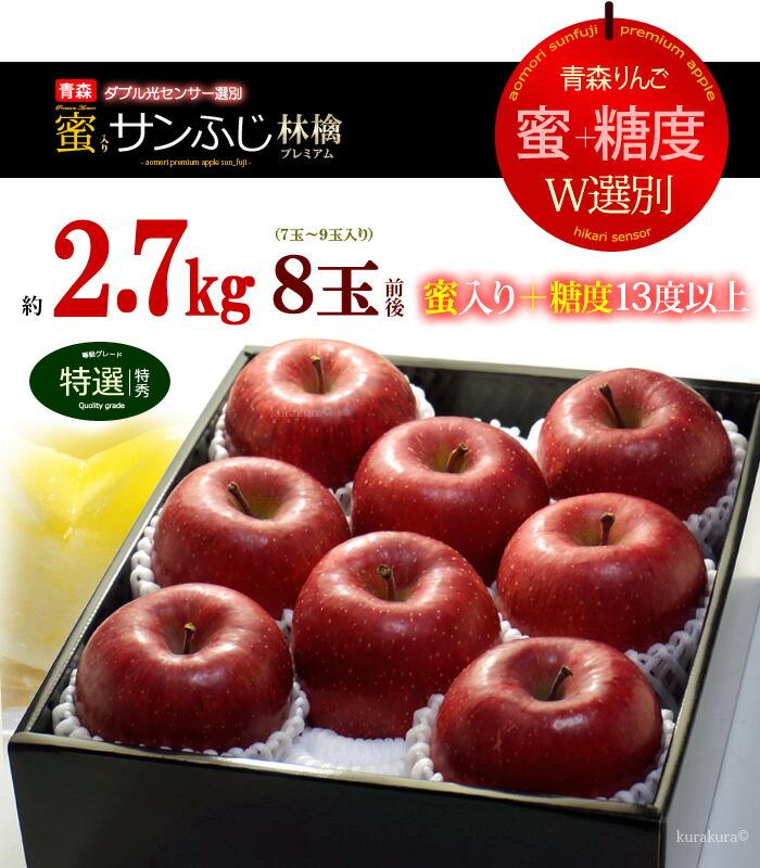 ダブル光センサー蜜入りサンふじリンゴ2.7kg8玉規格