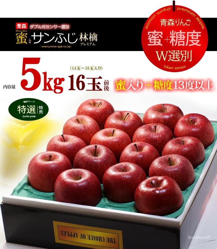 ダブル光センサー蜜入りサンふじリンゴ5kg16玉規格