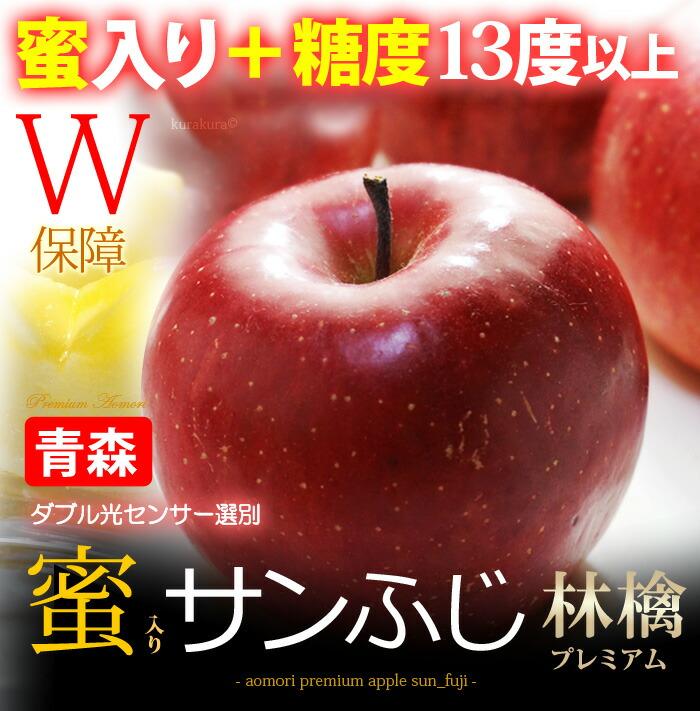 ダブル光センサー蜜入りサンふじリンゴ販売/通販