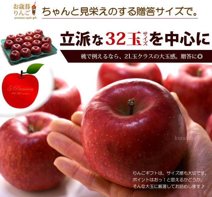 立派な32玉サイズのサンふじリンゴを中心に