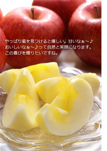 蜜入りの喜びを贈るリンゴギフト