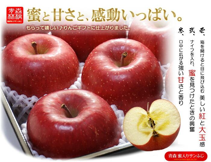 蜜と甘さと感動いっぱいサンふじリンゴギフト