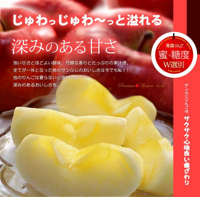 深みある甘い蜜入りサンふじリンゴ果肉