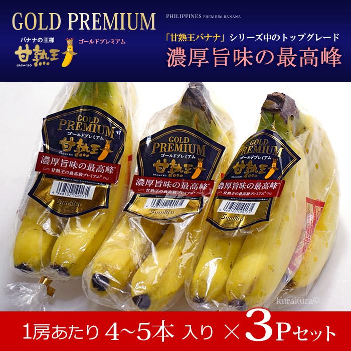 甘熟王ゴールドプレミアムバナナ3P販売セット