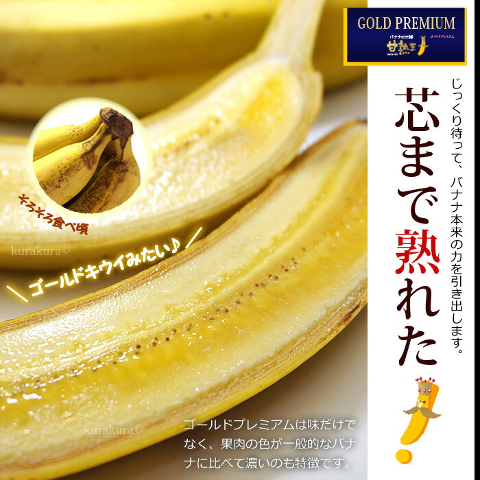 芯まで熟れた完熟王ゴールドプレミアムバナナ