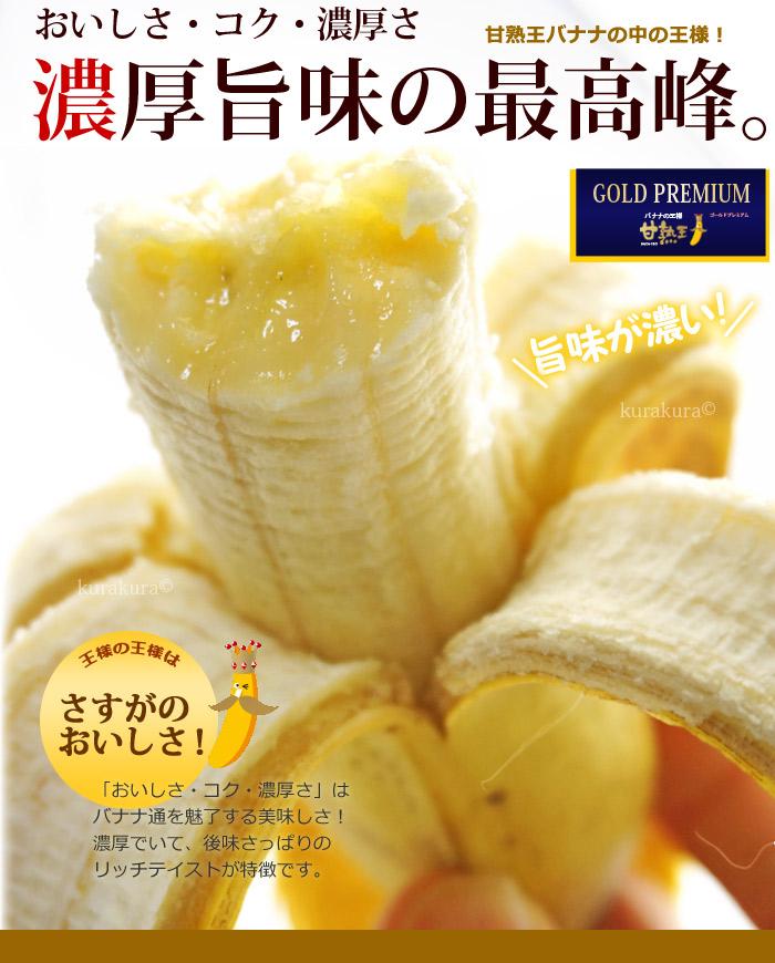 甘熟王ゴールドプレミアムバナナ濃厚旨味の最高峰