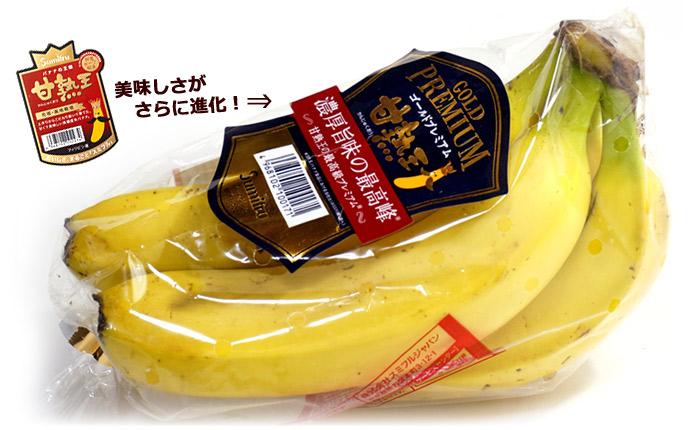 甘熟王ゴールドプレミアムバナナのパッケージ