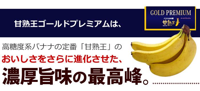 甘熟王バナナが進化したゴールドプレミアム