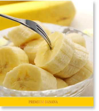 ゴールドプレミアムバナナ完熟果肉