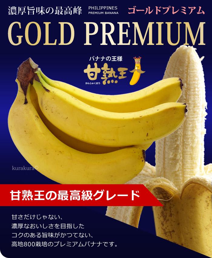甘熟王ゴールドプレミアムバナナ販売/通販