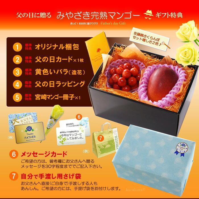 父の日ギフトみやざき完熟マンゴー2L1玉と佐藤錦オリジナル化粧箱