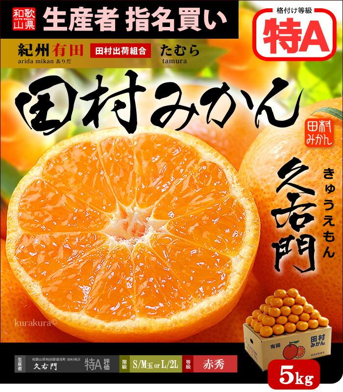 田村みかん赤秀/特A5kg販売/通販