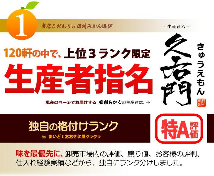 田村みかん1_生産者指名買い【特A】評価