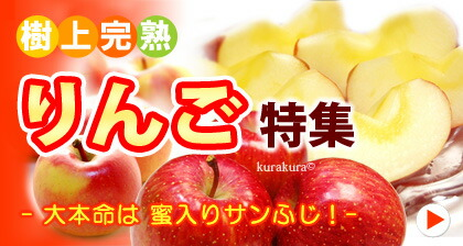 りんご特集