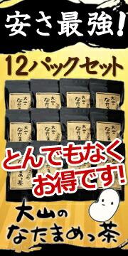 大山のなたまめっ茶 12パックセット 全国送料代引料無料