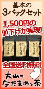 大山のなたまめっ茶 3パックセット 全国送料代引料無料