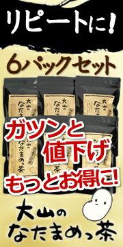 大山のなたまめっ茶 6パックセット 全国送料代引料無料