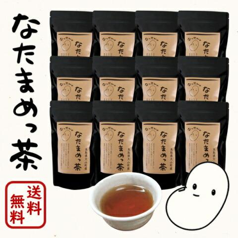 なったんのなたまめっ茶 12パックセット 全国送料無料