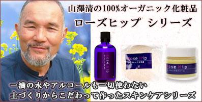 山澤清の100%オーガニック化粧品 ローズヒップシリーズ