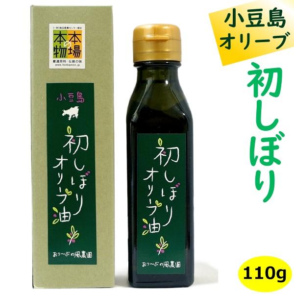 小豆島産100%初しぼりエキストラバージンオリーブオイル