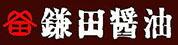 鎌田しょうゆ