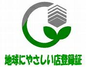 『地球にやさしい店』登録証