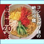 壱番館 尾道冷麺