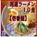 壱番館 尾道ラーメン&冷麺
