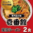 壱番館 尾道ラーメン2食セット