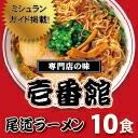 壱番館 尾道ラーメン10食セット