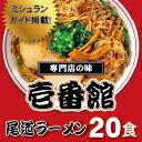 壱番館 尾道ラーメン20食袋