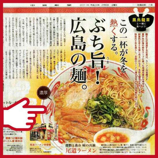 尾道ラーメン 壱番館 中国新聞掲載