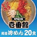 壱番館 尾道冷麺20食袋