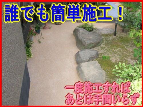 弱アルカリ性土舗装材『エコジオミックス』