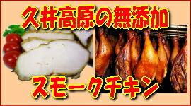久井高原の無添加スモークチキン