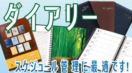 名入れダイアリー(手帳)