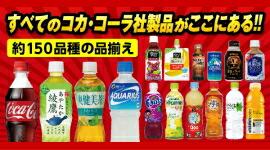 コカ・コーラ社商品