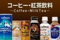 コーヒー・紅茶・ココア