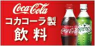 コカ・コーラ者商品