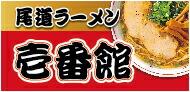 【全国3位】壱番館 尾道ラーメン